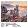 Сложность и количество цветов Крым. Ласточкино гнездо Раскраска картина по номерам на холсте 265-AB