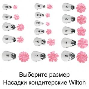 Цветок Насадка для кондитерского мешка Wilton ( Вилтон )