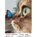 Количество цветов и сложность Котёнок и бабочка на носу Раскраска картина по номерам на холсте AAAA-JV3