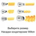 Рифлёная Насадка для кондитерского мешка Wilton ( Вилтон )