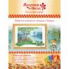 Внешний вид упаковки Состав набора Райский уголок Набор для вышивания крестом и бисером Матренин посад