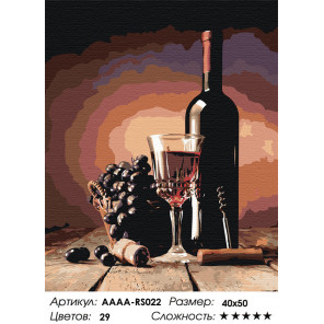 Сложность и количество цветов Полусладское вино Раскраска картина по номерам на холсте AAAA-RS022