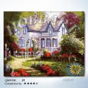 Дом там, где сердце Раскраска по номерам на холсте Hobbart Lite HB4050082-LITE