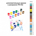 Дополнительные краски для раскраски PA142