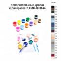 Дополнительные краски для раскраски KTMK-001144