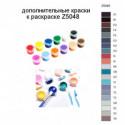 Дополнительные краски для раскраски Z5048