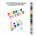 Дополнительные краски для раскраски RO125