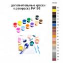 Дополнительные краски для раскраски PA198