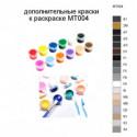 Дополнительные краски для раскраски MT004