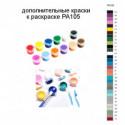 Дополнительные краски для раскраски PA105