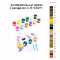 Дополнительные краски для раскраски ARTH-Klimt