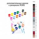 Дополнительные краски для раскраски RO63