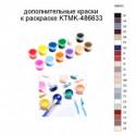Дополнительные краски для раскраски KTMK-486633