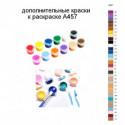 Дополнительные краски для раскраски A457
