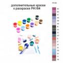 Дополнительные краски для раскраски PA164