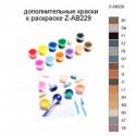 Дополнительные краски для раскраски Z-AB229