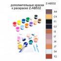 Дополнительные краски для раскраски Z-AB532