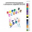 Дополнительные краски для раскраски zolga280120-2V2