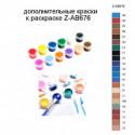 Дополнительные краски для раскраски Z-AB676