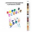 Дополнительные краски для раскраски EM04