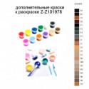 Дополнительные краски для раскраски Z-Z101978