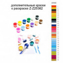 Дополнительные краски для раскраски Z-Z25362