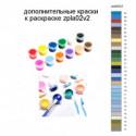 Дополнительные краски для раскраски zpla02v2