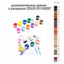 Дополнительные краски для раскраски ZGUS101100267