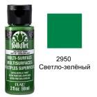 2950 Светло-зелёный Для любой поверхности Акриловая краска Multi-Surface Folkart Plaid
