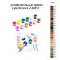 Дополнительные краски для раскраски Z-AB51