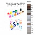 Дополнительные краски для раскраски Z-AB442