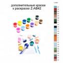 Дополнительные краски для раскраски Z-AB42