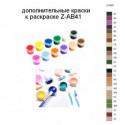 Дополнительные краски для раскраски Z-AB41