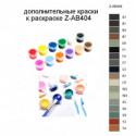 Дополнительные краски для раскраски Z-AB404