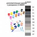 Дополнительные краски для раскраски Z-AB281