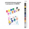 Дополнительные краски для раскраски Z-AB240