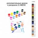 Дополнительные краски для раскраски Z-AB230