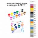 Дополнительные краски для раскраски Z-AB117