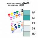 Дополнительные краски для раскраски z6228