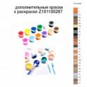 Дополнительные краски для раскраски Z101100287