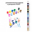 Дополнительные краски для раскраски W347