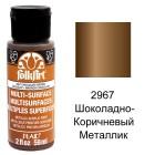 2967 Шоколадно-коричневый Металлик Для любой поверхности Акриловая краска Multi-Surface Folkart Plaid