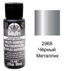 2968 Чёрный Металлик Для любой поверхности Акриловая краска Multi-Surface Folkart Plaid
