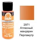 2971 Атласный мандарин Перламутр Для любой поверхности Акриловая краска Multi-Surface Folkart Plaid