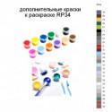 Дополнительные краски для раскраски RP34