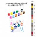Дополнительные краски для раскраски RO83