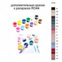 Дополнительные краски для раскраски RO44
