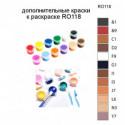 Дополнительные краски для раскраски RO118