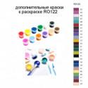 Дополнительные краски для раскраски RO122