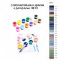 Дополнительные краски для раскраски RF07